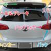【VW】ゴルフ7 テールライト交換・ハイマウントストップランプ交換・バルブ球交換