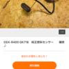 GSX-R GK71B  燃料センサー交換