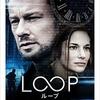 3分で映画『LOOP/ループ -時に囚われた男-』を語れるようになるネタバレあらすじ