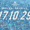 横浜マラソン【地元優先枠】フルマラソン・ペア当選!