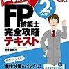 FP2級3級 合格までに使用した教材のまとめ
