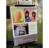 写真と絵画のシンクロニシティ@Bunkamura Gallery 2014年3月15日(土)