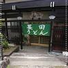 香川のうどん屋巡りレポート ☆4~地元住民御用達のお店~