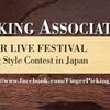 フィンガーピッキングデイ2018・九州予選大会開催!【出場者募集中】
