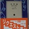 ゲーテ「色彩論」(岩波文庫)-1