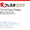 【株式】東証IRフェスタ2019の日程が公開されました! ※2019年2月26日更新