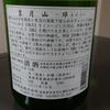 ついつい飲みすぎてしまうぐらいおいしい日本酒 「裏月山」(島根)