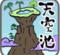 【特集】歩いて楽しむ山池