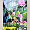 『のび太の新恐竜』ブルーレイ&DVD