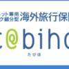【 t@bihoたびほ】海外旅行保険入る?入らない?備えあれば旅も安心・・・のお話。