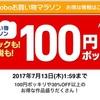 楽天koboの100円セールが7月13日まで。買った本を紹介します。