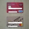 【クレジットカード】Amazonマスターカードとエポスカードが届きました