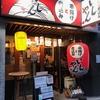 胃もたれせず、翌日スッキリの四谷系串揚げ@四谷三丁目「いしやん」