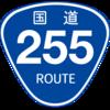 No.094 国道255号