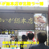 ゆいが総本店@北陸ラー博~2014年10月8杯目~