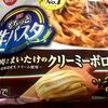 売れ筋No1の冷凍食品。美味しいのですが・・