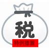 【長期譲渡所得の100万円控除】~低未利用土地等の譲渡に係る所得税及び住民税の特例措置~