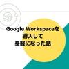 Google Workspaceを導入して身軽になった話
