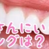 歯医者さんに行くタイミングは?