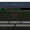 Minecraftコマンドブロック使いまでの道のり~fillコマンド~