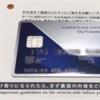 スカイトラベラーカードを所有して爆発的にマイルを貯めろ!マイラーの為の特別なAmex Sky-Reward Program