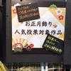 《アーティス2階》お正月飾り人気投票結果発表!