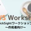 【AWSワークショップ】QuickSight Workshop① ~作成者向け~