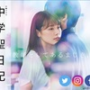 ドラマ「中学聖日記」の名言・名シーン⑦〜ドラマ名言シリーズ〜