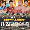 イベント→ラジアントホール大会