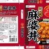 MARUHA NICHIRO 金のどんぶり 四川風 麻婆丼 88+税円