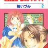 恋愛ドラマ は描き切ったので、同じキャストで バトルコメディ青春漫画 はじめました。