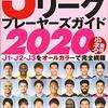 Top 150 annual salaries of J.League (J1 division) players in 2020