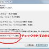 不要ファイルクリーナー CCleaner がバージョンアップ (2.24.1010 => 2.25.1025)