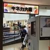東京テアトル(9633)の優待券をキネカ大森で消費して無料で映画鑑賞!事前予約も必要ないからおすすめ!!