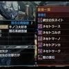 【MHXX】カマキリ装備一式/ブレイヴ弓編【モンハンダブルクロス攻略】