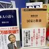日本人の自信と日本人らしさは漢字を学ぶことで蘇る
