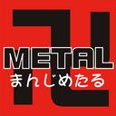 卍メタルのブログ