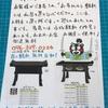 熊本 経机 二刀流 二つあると便利 ニュースレター作成