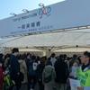 東京マラソンExpo 2019