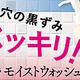 【化粧品開発のプロが分析】 朝洗顔「マナラ モイストウォッシュゲル」の評価・評判は?おすすめ?