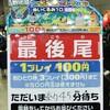 次世代ワールドホビーフェア '12 Winter 東京大会 (2012年1月21日(土)・22日(日))