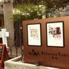 【Bakery&Table箱根】箱根・芦ノ湖の足湯がある絶品パン屋さんBakery&Table箱根をご紹介!