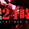 激録・警察密着24時!! 3/29 感想まとめ