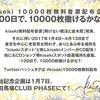 『100日で、10000枚撒けるかな?』