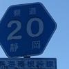 #258 伊豆のドライブロード 県道20号線