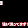 Rakutenスーパーセール、お買い物マラソンは甘い罠!?買い物しすぎに注意?