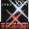 上甲宣之「そのケータイはXX(エクスクロス)で」
