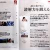 週刊東洋経済 2019年10月12日号 AIに負けない 読解力を鍛える/静岡の高級茶が消滅危機