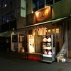 【今週のラーメン2653】 萬馬軒 (東京・新宿三丁目) 味噌らーめん 〜ワイルド&ムーディーな男の味噌らーめん