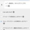 WordPressのZerifLifeのスクロールモーションを切る